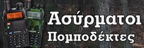 asyrmatoi-pompodektes